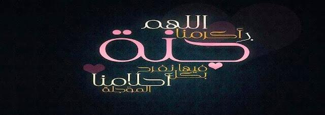 اغلفة فيس بوك منتهي الروعه img_1389603294_810-2