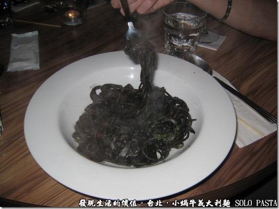 台北小蝸牛義大利麵 SOLO PASTA,墨魚細麵,整團黑糊糊的,稍微有點辣,但似乎有點乾。
