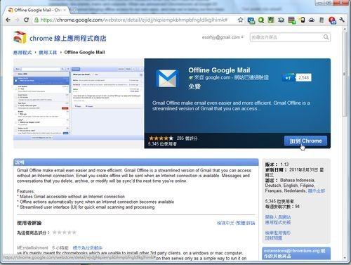 offline google mail-01