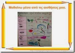 Οι δημιουργίες μας (Τάξη Α1) (4)