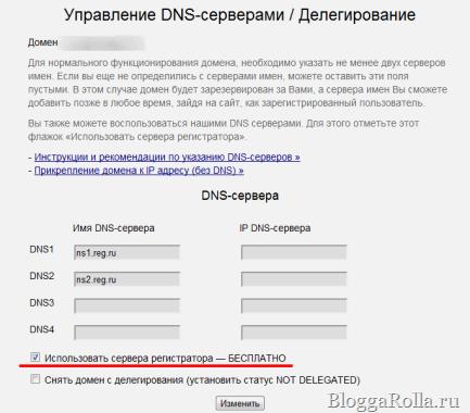 Настраиваем DNS