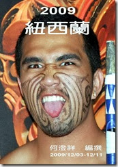 2009-12-紐西蘭-1