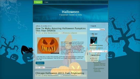 halloween шаблон для блога
