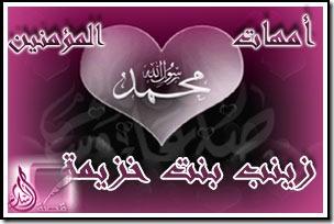 omhat_zainab