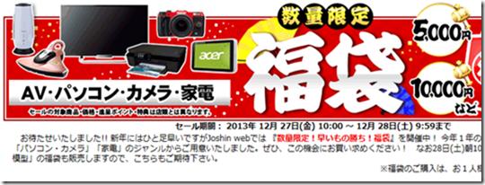 2013-12-30_04h18_25