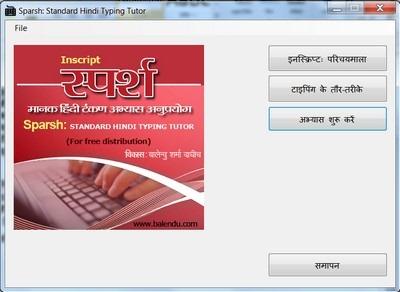 sparsh hindi typing tutor program