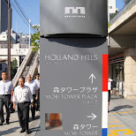 holland hills mori tower stand in Tokyo, Tokyo, Japan