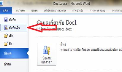 บันทึก office 2010 เป็น pdf แบบง่ายๆ