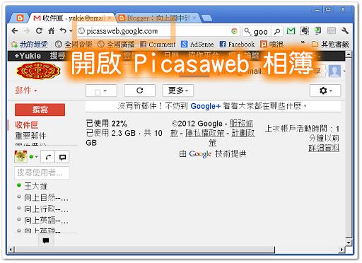 開啟 Picasaweb 網路相簿