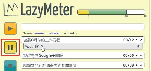lazymeter-04