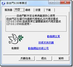Freegate7.27