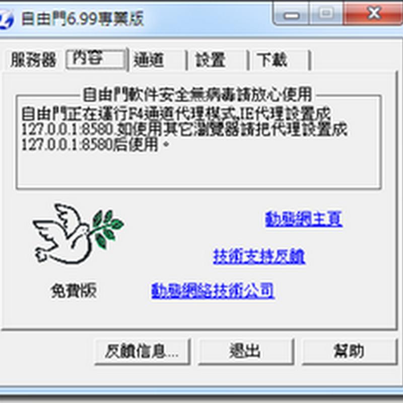 自由門 Freegate 7.27 專業版