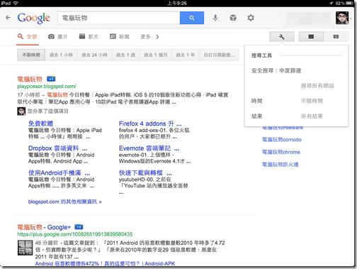 google app ipad-03