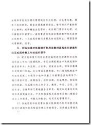 ccp secrer doc 2011_Page_12