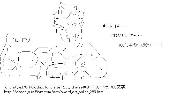 ソードアート・オンライン,キバオウ