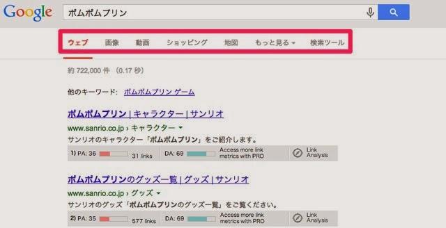 ポムポムプリン_-_Google_検索-2.jpg