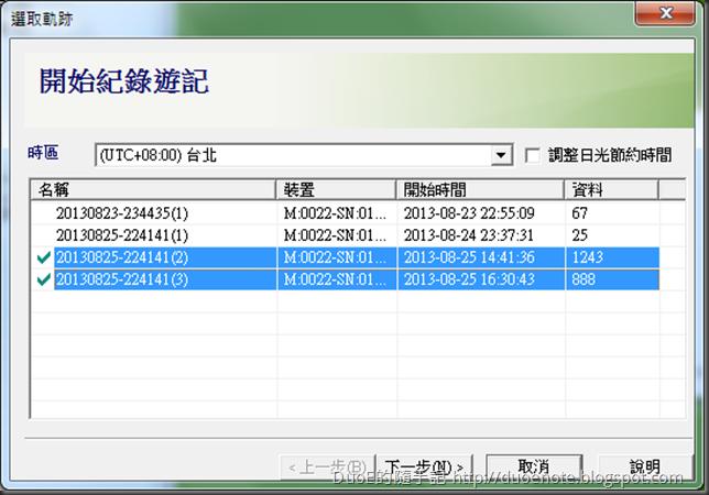 GT-820 PRO-10_4選擇紀錄
