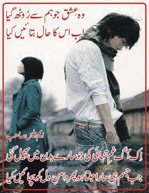 Dard Ishq Shayari