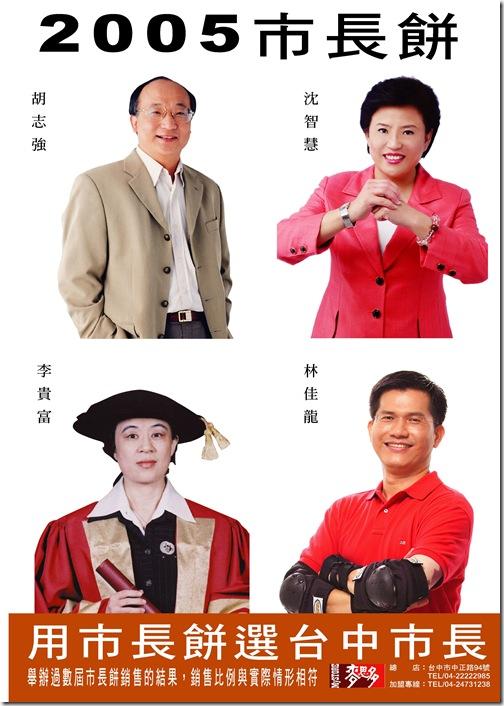 候選人海報