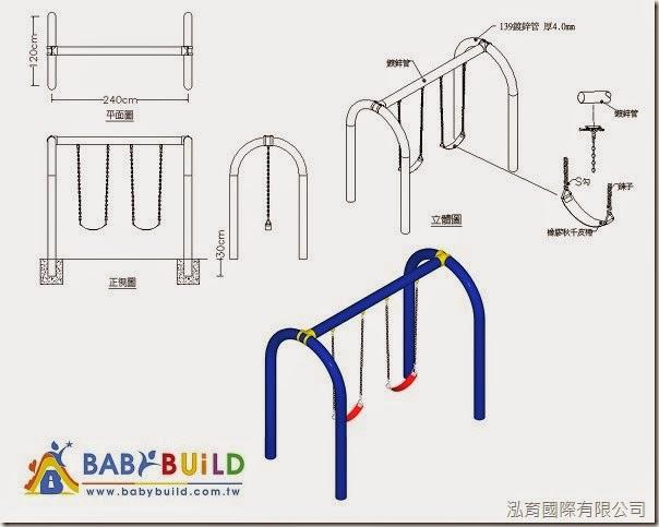 BabyBuild 拱形鞦韆(139鍍鋅管)