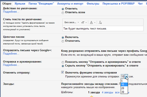 время отмены отправки письма gmail