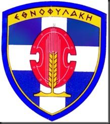Σήμα Εθνοφυλακής