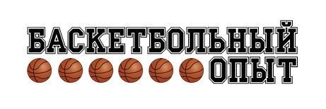 Проект Баскетбольный опыт