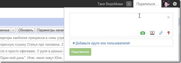 """Кнопка """"Поделиться"""" в любом сервисе Google"""