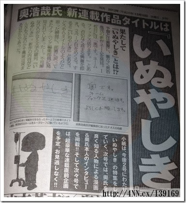 Inu Yashiki manga