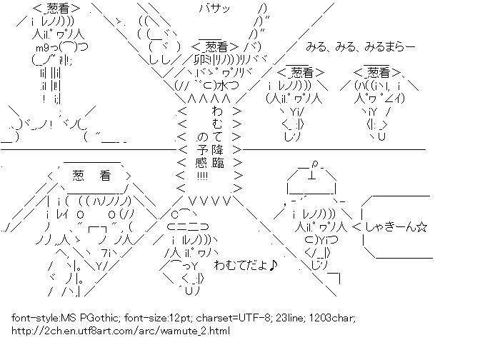 Wamute,Presentiment,Mirumara