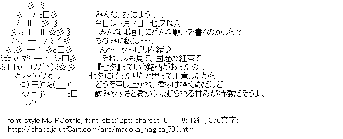 魔法少女まどか☆マギカ,巴マミ,七夕