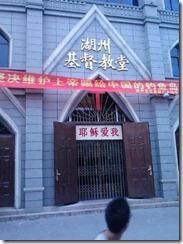 Zhejiang Hu Zhou 3 self church Patriotic Banner