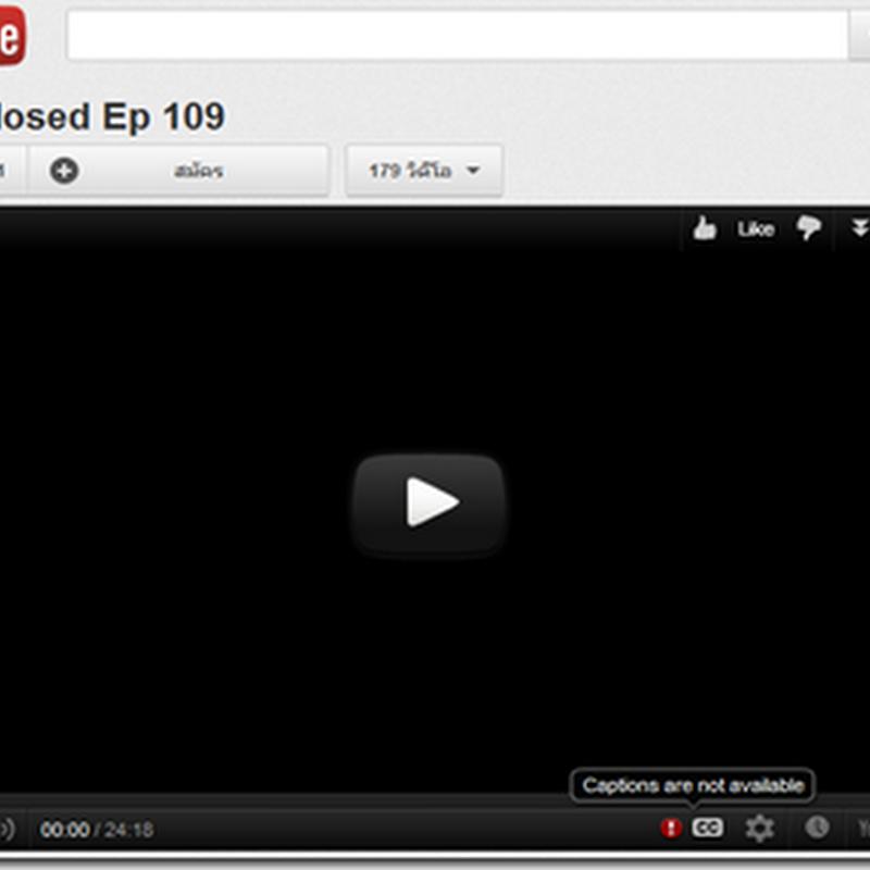 แก้ปัญหาไม่สามารถดูวีดีโอใน  youtube บนเวบบราวเซอร์ firefox