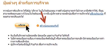 ติดเมนุการบริจาคในประเทศไทยสำหรับ paypal