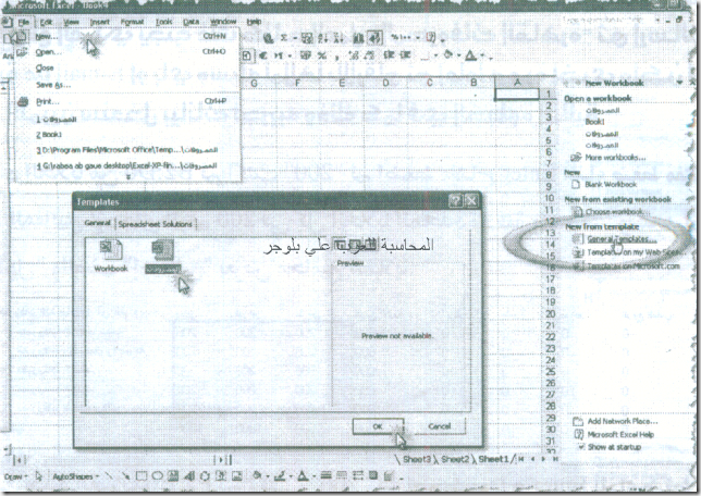 excel_for_accounting-147_03
