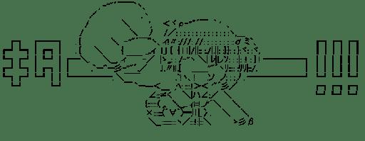 片岡優希のキター(咲)