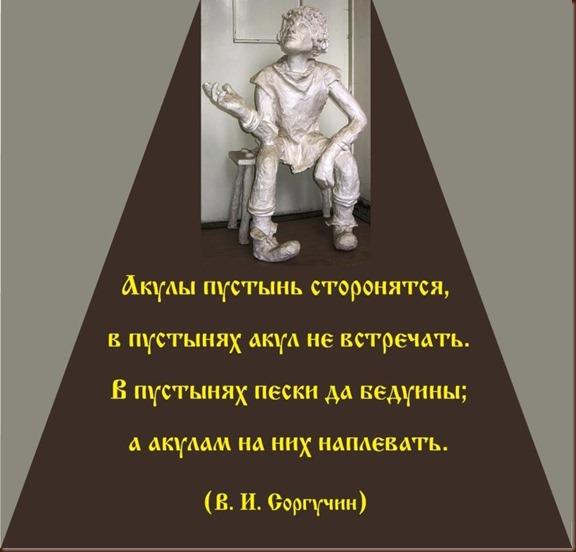 Sorguchin_akuly