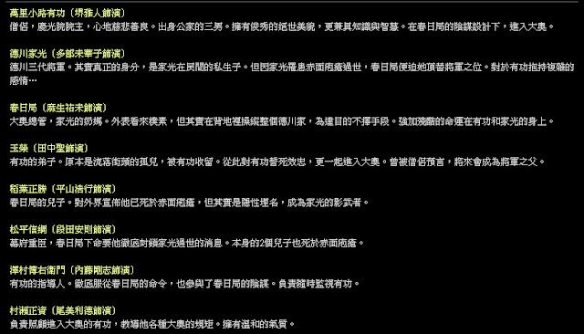 大奧男女逆轉-人物介紹.jpg