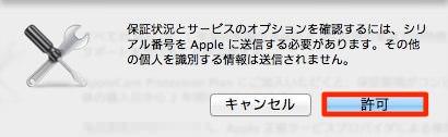 3how to determine warranty period of Mac 1