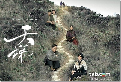 TVB - The Last Steep Ascent 天梯