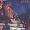 活動相簿 » 2002/02/21-23 金門遊覽