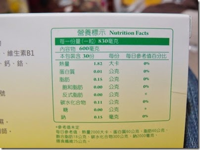 康萃葉黃素-4