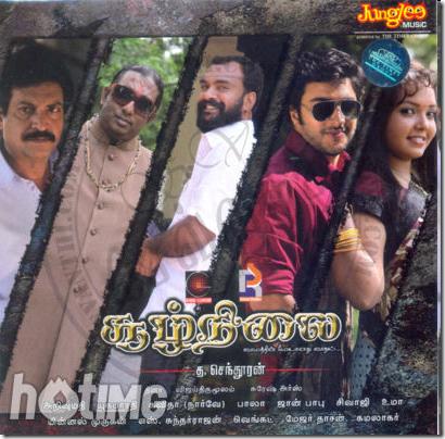 Download Soozhnilai MP3 Songs|Soozhnilai Tamil Movie MP3 Songs Download