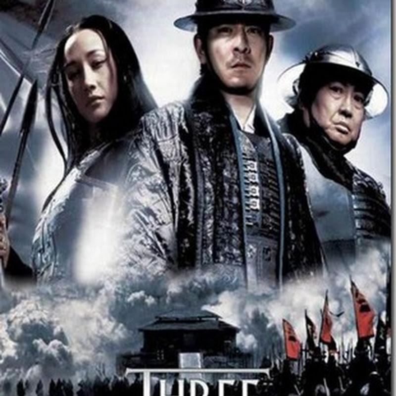 สามก๊ก ขุนศึกเลือดมังกร Three Kingdoms Resurrection Of The Dragon