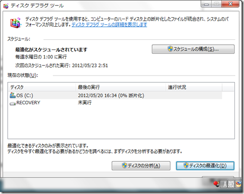 win7-disk-05