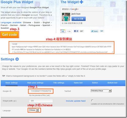 [最簡單]最快速的方法把Google Plus放在網站中(Google  Widget)-3