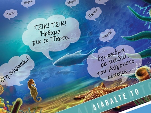 Διαβάστε το νέο τεύχος του Kefalonitis Magazine (Τεύχος Ιουνίου 2012)