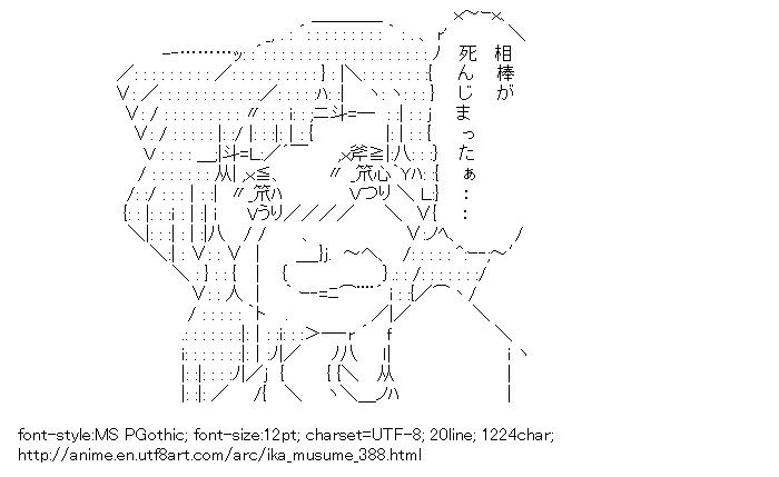Ika Musume,Aizawa Eiko,Cry