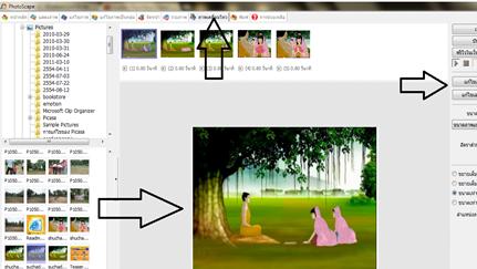 ขั้นตอนการสร้างภาพเคลื่อนไหวด้วยโฟโต้สเคป