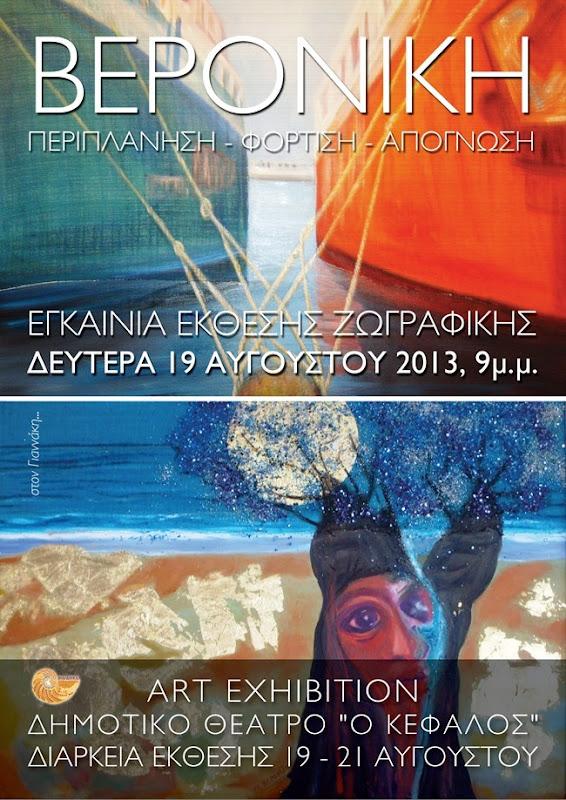 Ελευθερία Βερονίκη: Έκθεση ζωγραφικής στον Κέφαλο (19-21.8.2013)